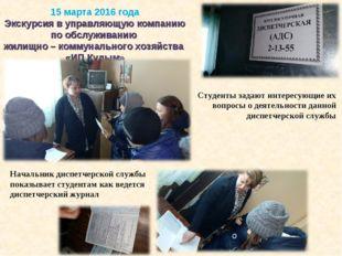 15 марта 2016 года Экскурсия в управляющую компанию по обслуживанию жилищно –