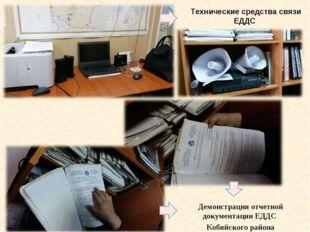 Технические средства связи ЕДДС Демонстрация отчетной документации ЕДДС Кобяй
