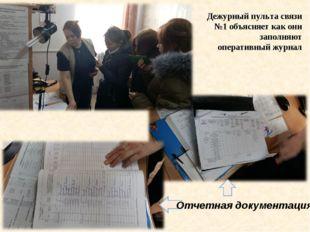 Дежурный пульта связи №1 объясняет как они заполняют оперативный журнал Отчет