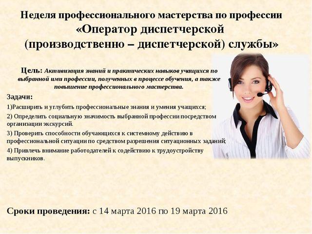 Неделя профессионального мастерства по профессии «Оператор диспетчерской (про...