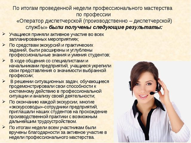 По итогам проведенной недели профессионального мастерства по профессии «Опера...