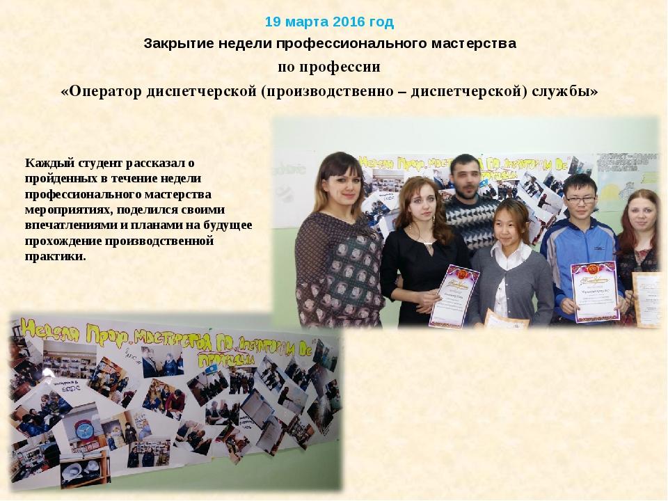 19 марта 2016 год Закрытие недели профессионального мастерства по профессии «...