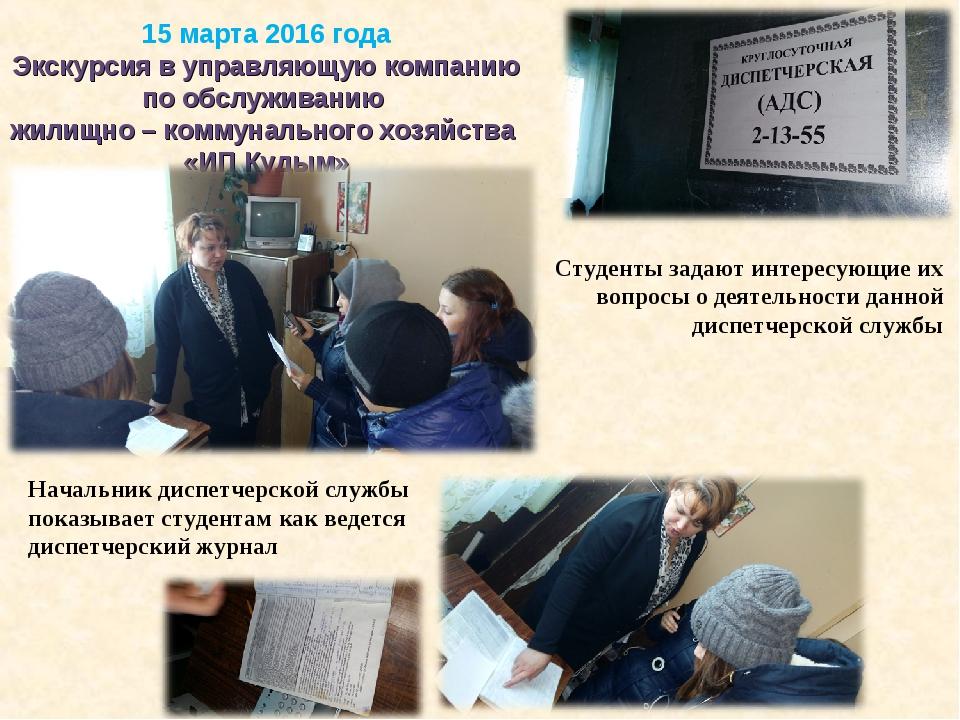 15 марта 2016 года Экскурсия в управляющую компанию по обслуживанию жилищно –...