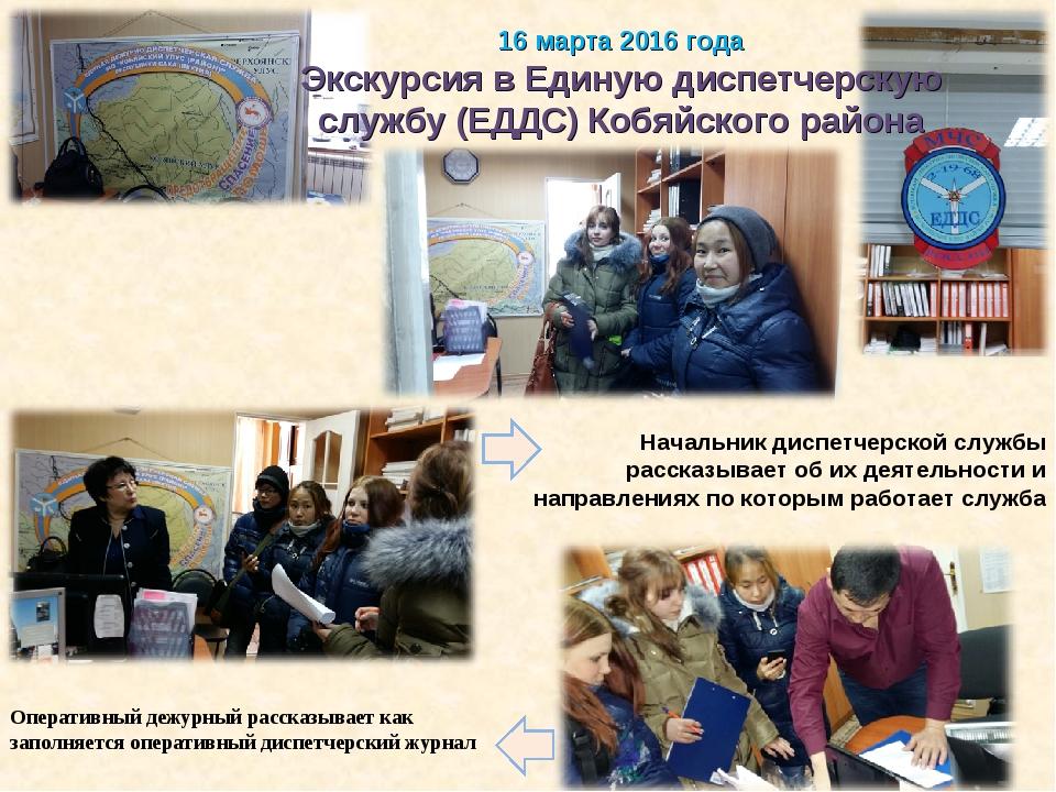 16 марта 2016 года Экскурсия в Единую диспетчерскую службу (ЕДДС) Кобяйского...