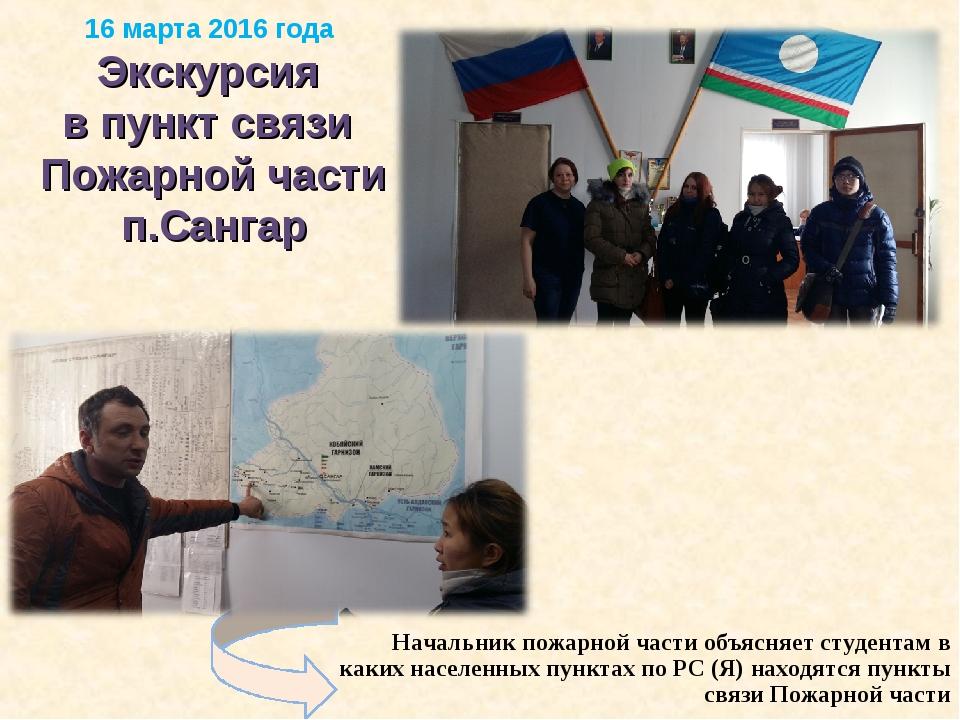 16 марта 2016 года Экскурсия в пункт связи Пожарной части п.Сангар Начальник...