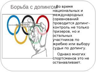 Борьба с допингом Во время национальных и международных соревнований проводит
