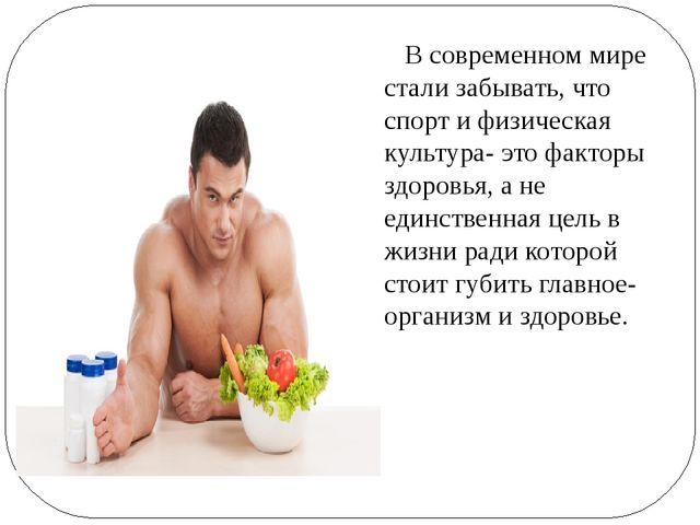 В современном мире стали забывать, что спорт и физическая культура- это факт...