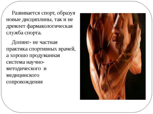 Развивается спорт, образуя новые дисциплины, так и не дремлет фармакологичес...