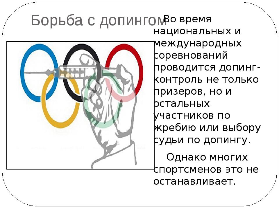 Борьба с допингом Во время национальных и международных соревнований проводит...
