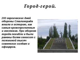 Город-герой. 200 героических дней обороны Сталинграда вошли в историю, как са