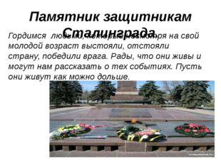 Памятник защитникам Сталинграда. Гордимся людьми, которые несмотря на свой мо