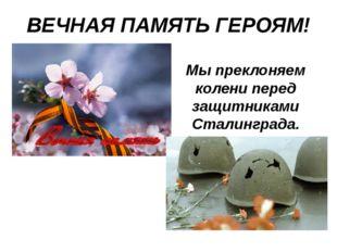 ВЕЧНАЯ ПАМЯТЬ ГЕРОЯМ! Мы преклоняем колени перед защитниками Сталинграда.