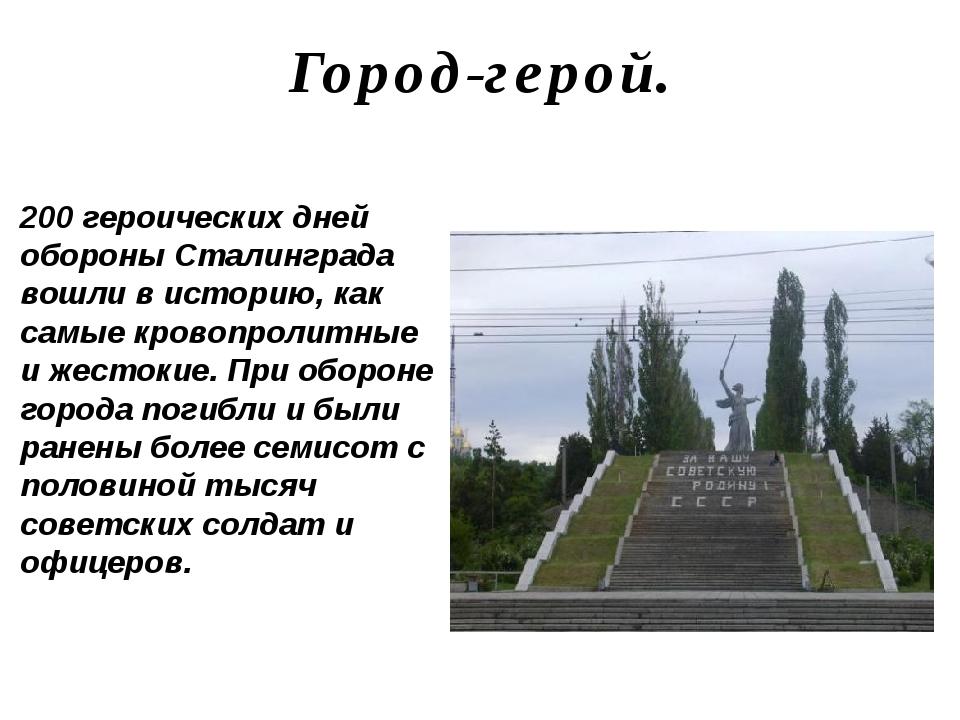 Город-герой. 200 героических дней обороны Сталинграда вошли в историю, как са...