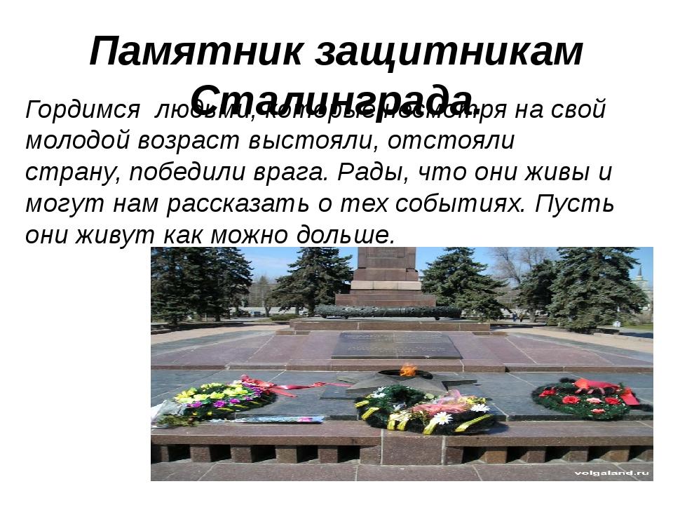 Памятник защитникам Сталинграда. Гордимся людьми, которые несмотря на свой мо...