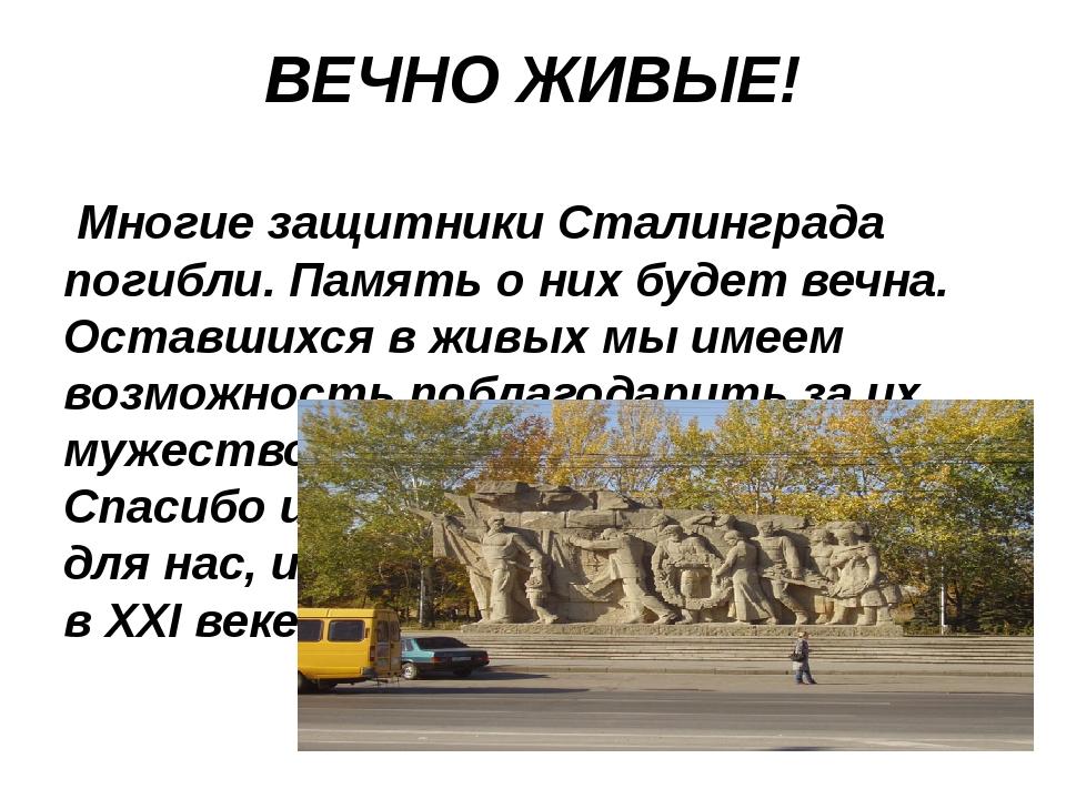 ВЕЧНО ЖИВЫЕ! Многие защитники Сталинграда погибли. Память о них будет вечна....