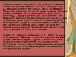 Элемент атамының валеттігі – ХІХ ғасырдың ортасында ғылымға еңгізілген химиян