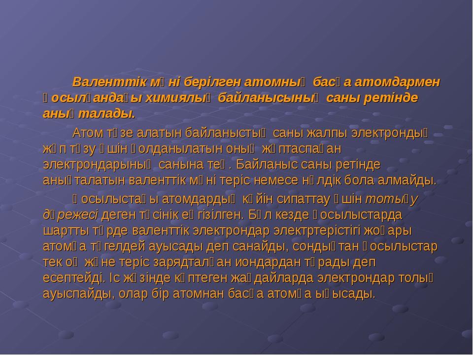 Валенттік мәні берілген атомның басқа атомдармен қосылғандағы химиялық б...