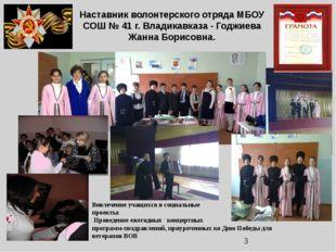 Наставник волонтерского отряда МБОУ СОШ № 41 г. Владикавказа - Годжиева Жанн