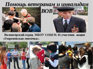 Помощь ветеранам и инвалидам ВОВ Волонтерский отряд МБОУ СОШ № 41 участник ак