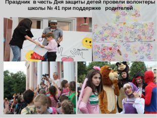 Праздник в честь Дня защиты детей провели волонтеры школы № 41 при поддержке