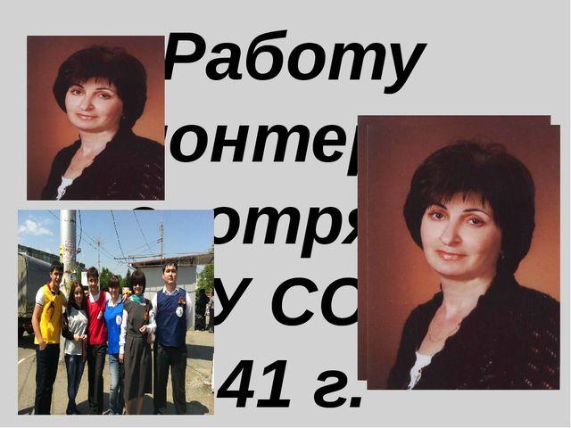 Работу волонтерского отряда МБОУ СОШ № 41 г. Владикавказа , уч-ся 8-9-х класс...