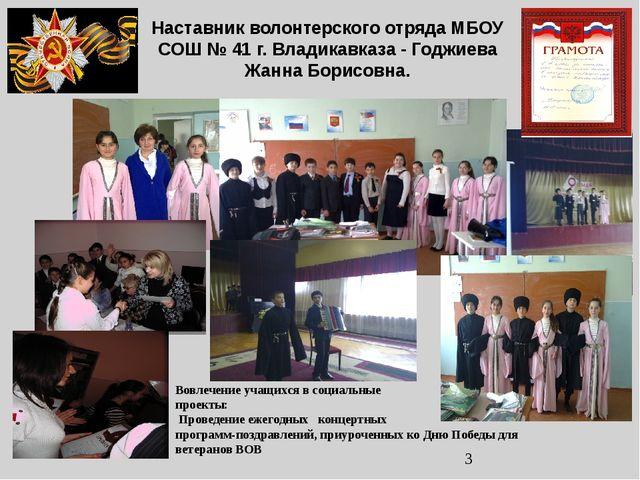 Наставник волонтерского отряда МБОУ СОШ № 41 г. Владикавказа - Годжиева Жанн...
