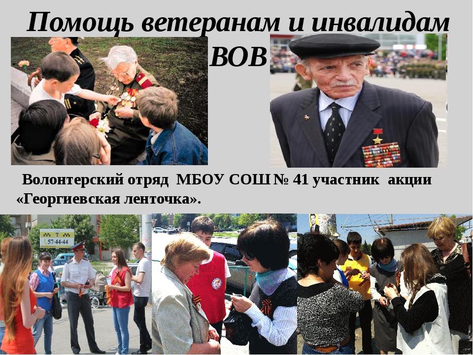 Помощь ветеранам и инвалидам ВОВ Волонтерский отряд МБОУ СОШ № 41 участник ак...