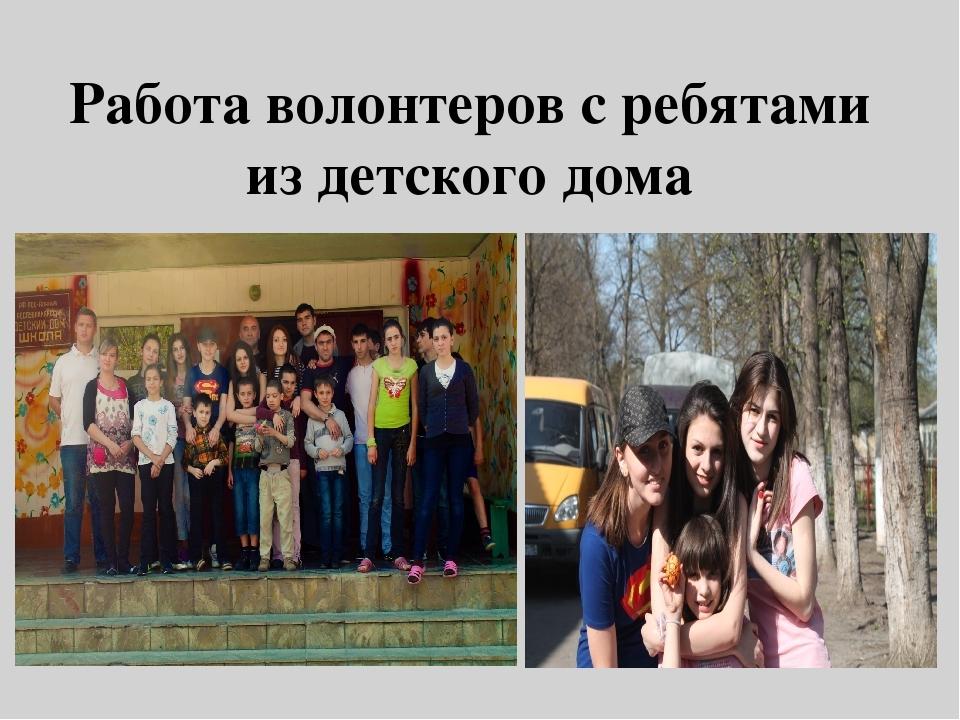 Работа волонтеров с ребятами из детского дома