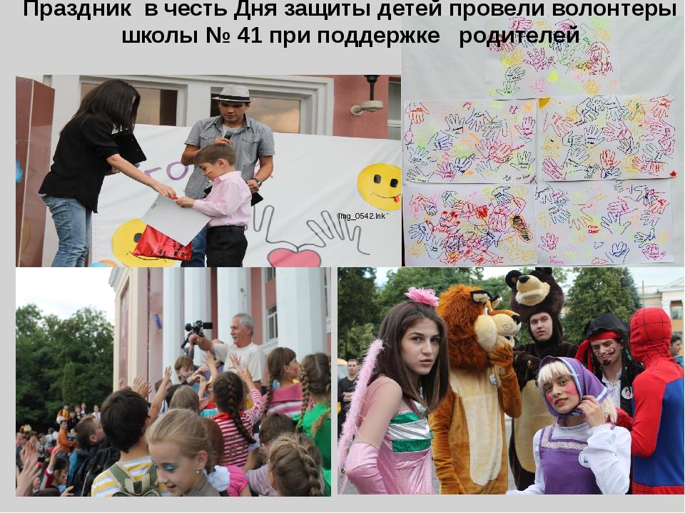 Праздник в честь Дня защиты детей провели волонтеры школы № 41 при поддержке...