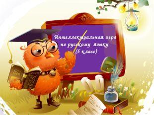 Интеллектуальная игра по русскому языку (5 класс)  Интеллектуальная игра по