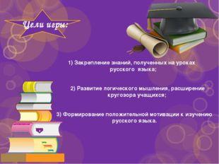 Цели игры: 1)Закрепление знаний, полученных на уроках русского языка; 2)Ра