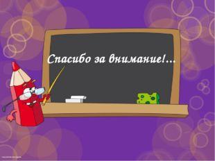 Сорокина Юлия Александровна Спасибо за внимание!...