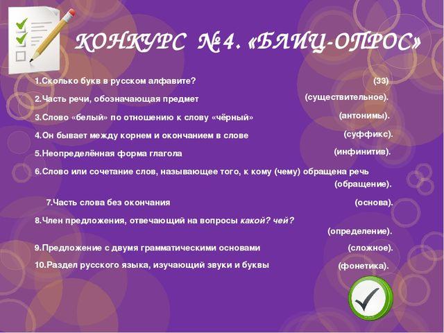 КОНКУРС № 4. «БЛИЦ-ОПРОС» 1.Сколько букв в русском алфавите? 2.Часть речи, об...