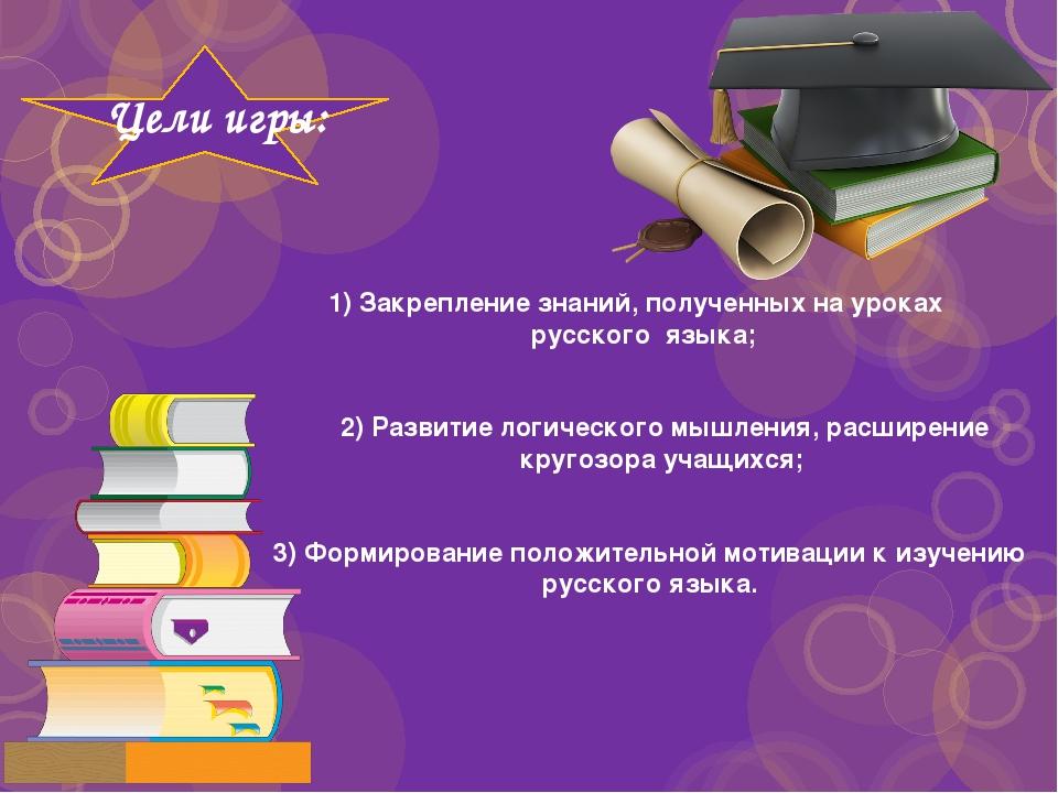 Цели игры: 1)Закрепление знаний, полученных на уроках русского языка; 2)Ра...