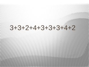 3+3+2+4+3+3+3+4+2