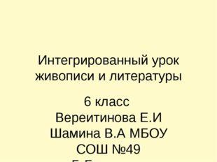 Интегрированный урок живописи и литературы 6 класс Вереитинова Е.И Шамина В.А