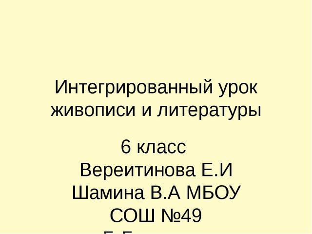 Интегрированный урок живописи и литературы 6 класс Вереитинова Е.И Шамина В.А...