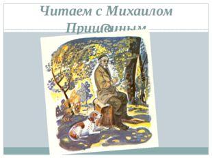 Читаем с Михаилом Пришвиным