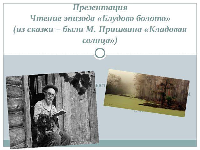 Презентация Чтение эпизода «Блудово болото» (из сказки – были М. Пришвина «Кл...
