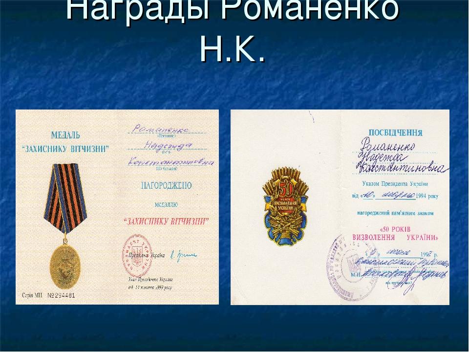 Награды Романенко Н.К.