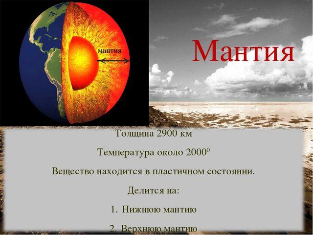 Мантия мантия