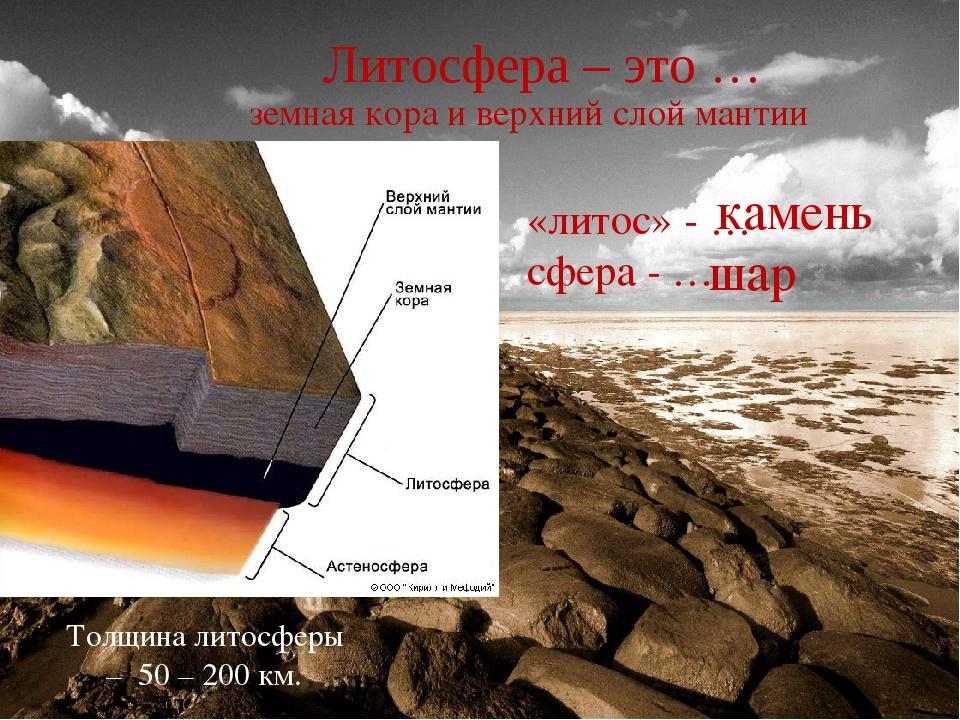 «литос» - … сфера - … Толщина литосферы – 50 – 200 км. Литосфера – это … зем...