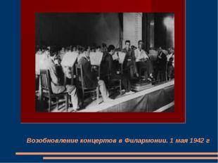 Возобновление концертов в Филармонии. 1 мая 1942 г Опишите основные планы Объ