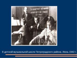 В детской музыкальной школе Петроградского района. Июнь 1942 г.