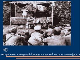 выступление концертной бригады в воинской части на линии фронта