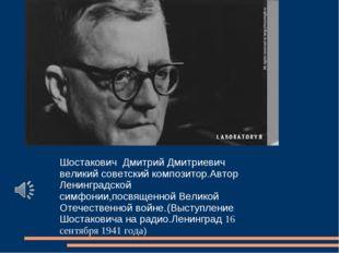 Потенциальные альтернативы Шостакович Дмитрий Дмитриевич великий советский ко