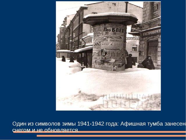 Один из символов зимы 1941-1942 года: Афишная тумба занесена снегом и не обно...