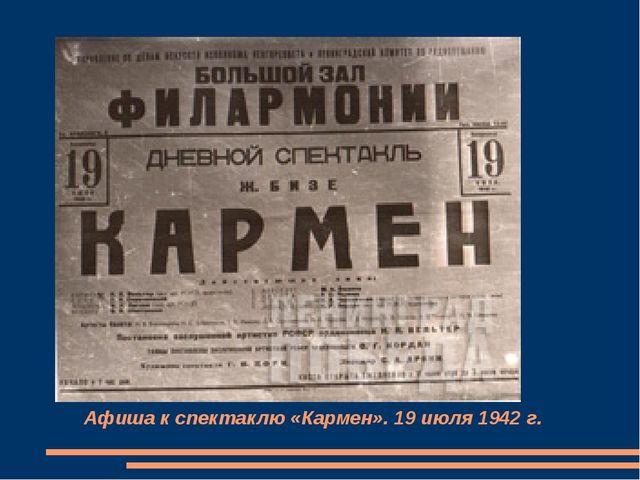 Афиша к спектаклю «Кармен». 19 июля 1942 г.