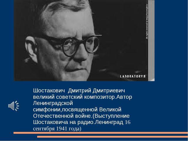 Потенциальные альтернативы Шостакович Дмитрий Дмитриевич великий советский ко...