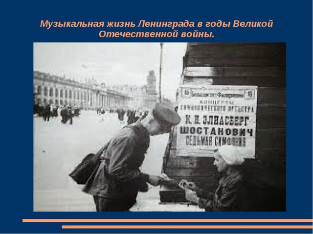 Музыкальная жизнь Ленинграда в годы Великой Отечественной войны.